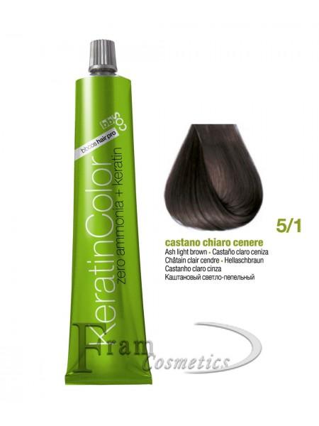 5/1 Краска для волос BBcos Keratin Color каштановый светлый пепельный