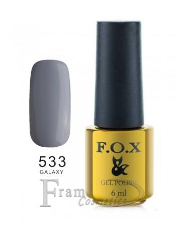 Гель лак FOX 533 Galaxy Collection насыщенный серый