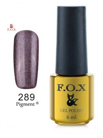 Гель лак FOX 289 Pigment Коричневый перламутр