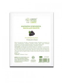 Альгинатная маска осветляющая Green Pharm Cosmetic 25g