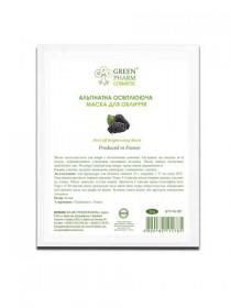 Альгинатная маска осветляющая Green Pharm Cosmetic 25g