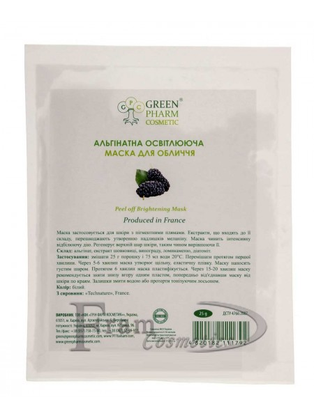 Альгинатная осветляющая маска Green Pharm Cosmetic