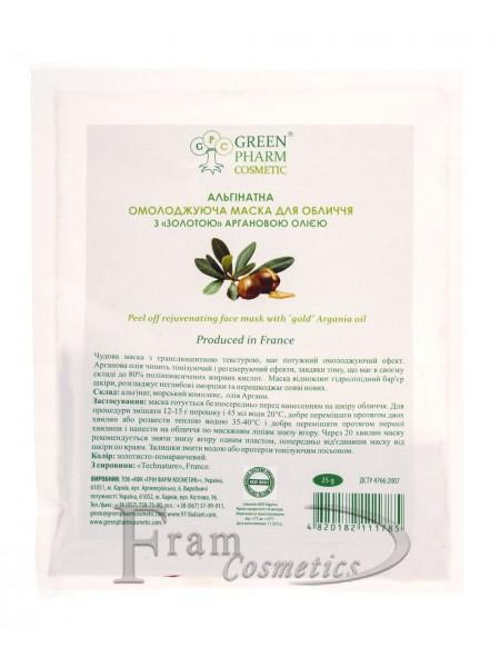 Омолаживающая маска с «золотым» аргановым маслом Green Pharm