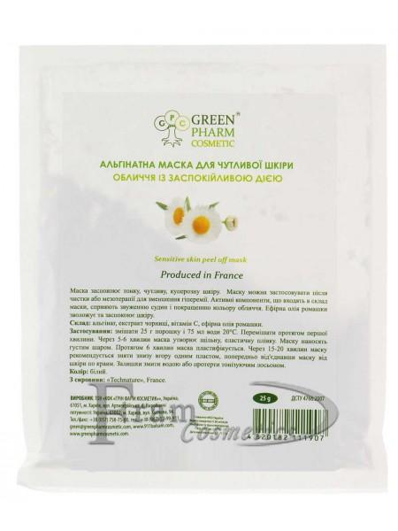 Альгинатная маска для чувствительной кожи лица Green Pharm Cosmetic