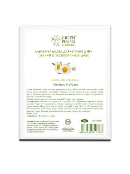 Альгинатная маска для чувствительной кожи лица GPC 25g