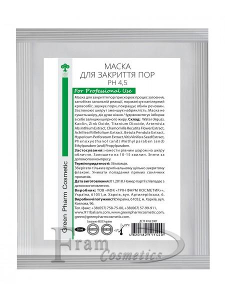 Маска для закрытия пор Green Pharm Cosmetic 30ml