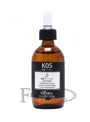 Энергетический лосьон для волос Kaaral K05 Revitae