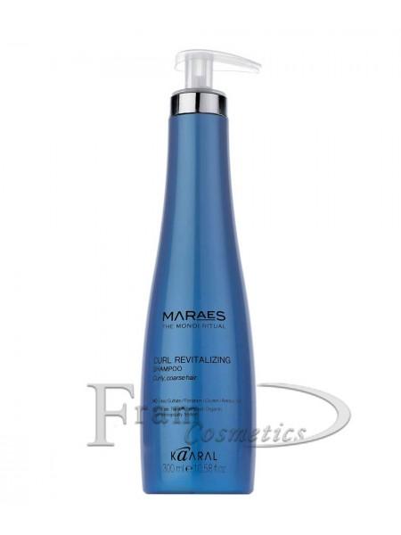 Реконструирующий Шампунь для вьющихся волос Kaaral Maraes