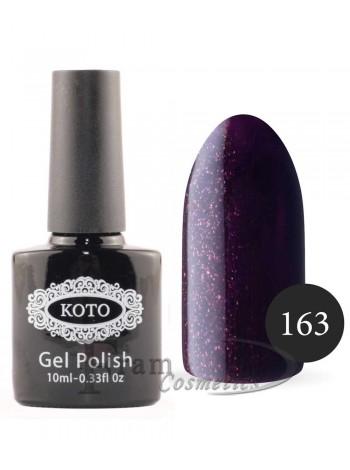 Однофазный гель лак Кoto 163 темный пурпурно-синий