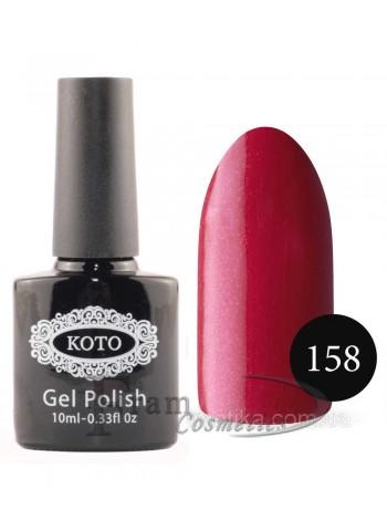 Гель лак для ногтей Кото 158 рубиново-красный
